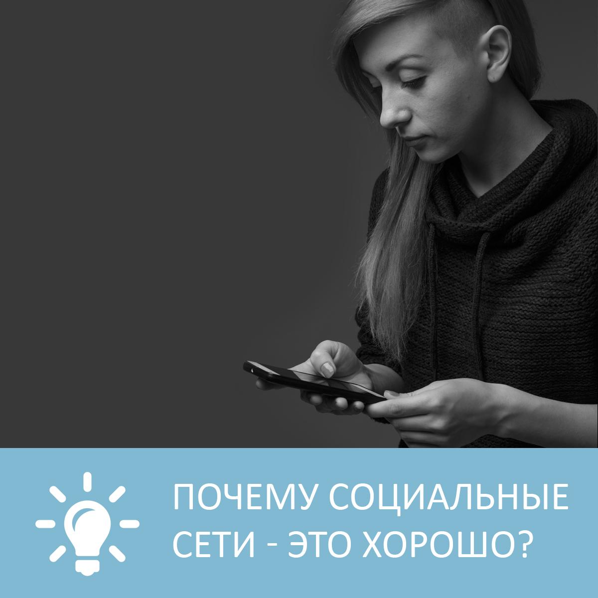Петровна Почему социальные сети - это хорошо