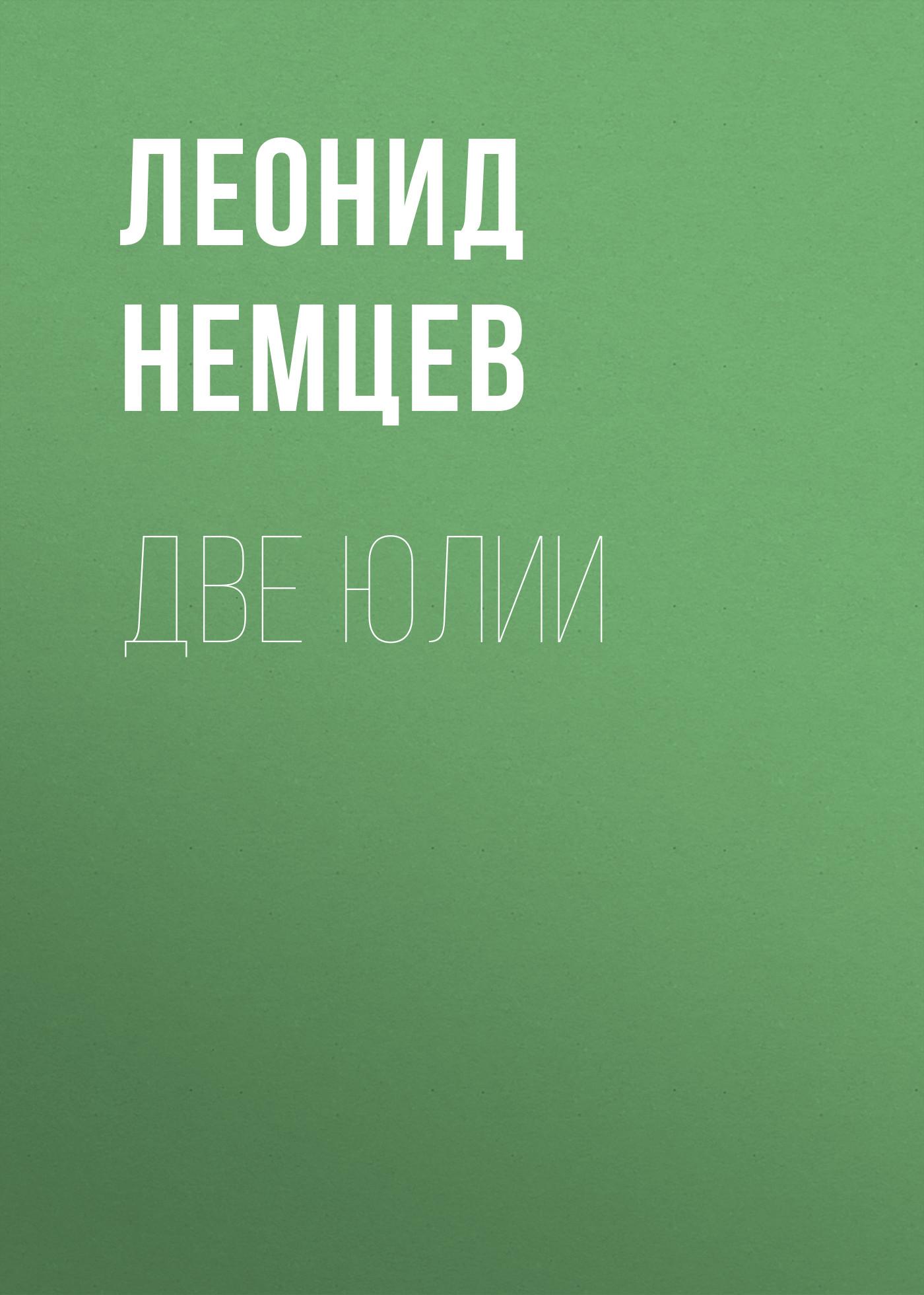 Леонид Немцев Две Юлии