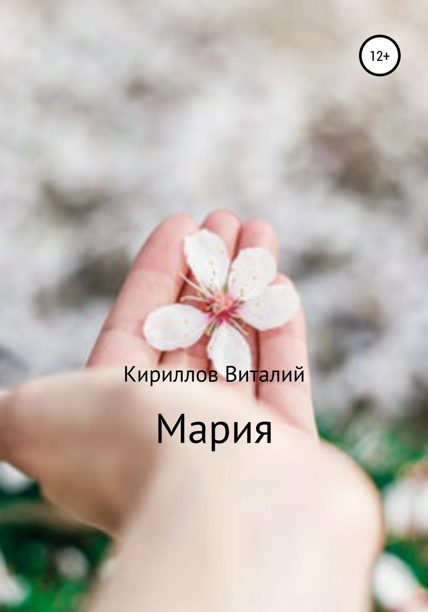 Виталий Александрович Кириллов Мария виталий александрович кириллов антраст белый город