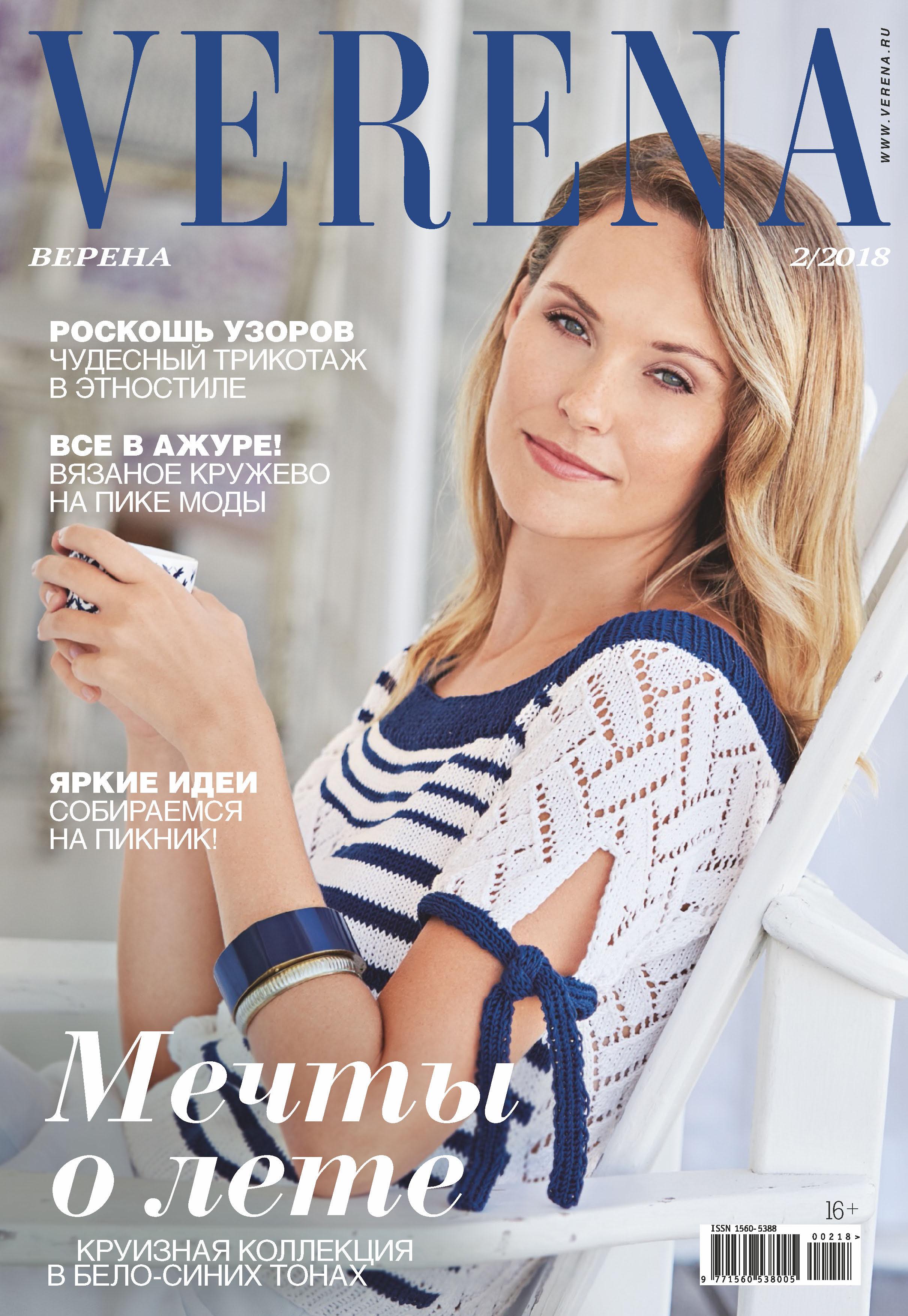 Отсутствует Verena №2/2018 журнал verena спецвыпуск модное вязание