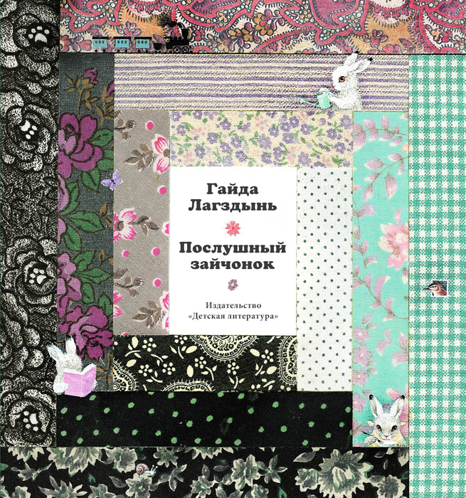 Г. Р. Лагздынь Послушный зайчонок (сборник) лагздынь г большая книга малыша