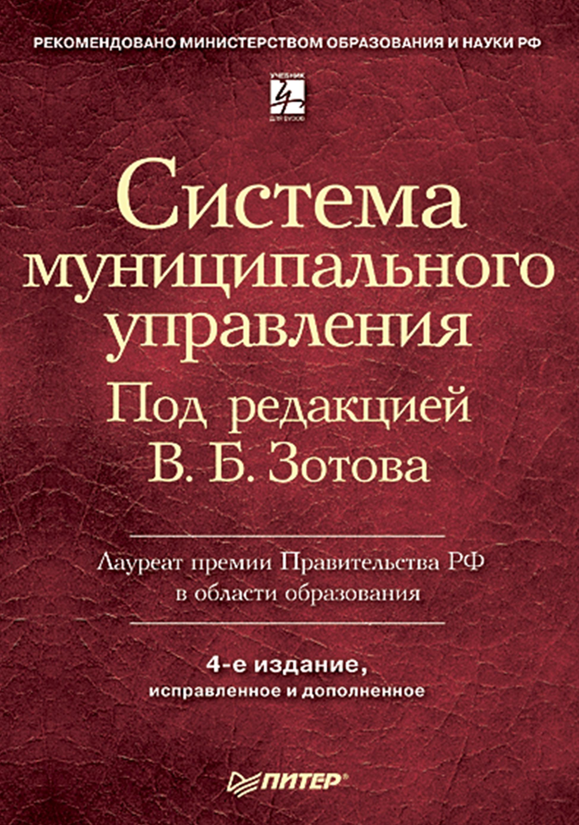 Коллектив авторов Система муниципального управления