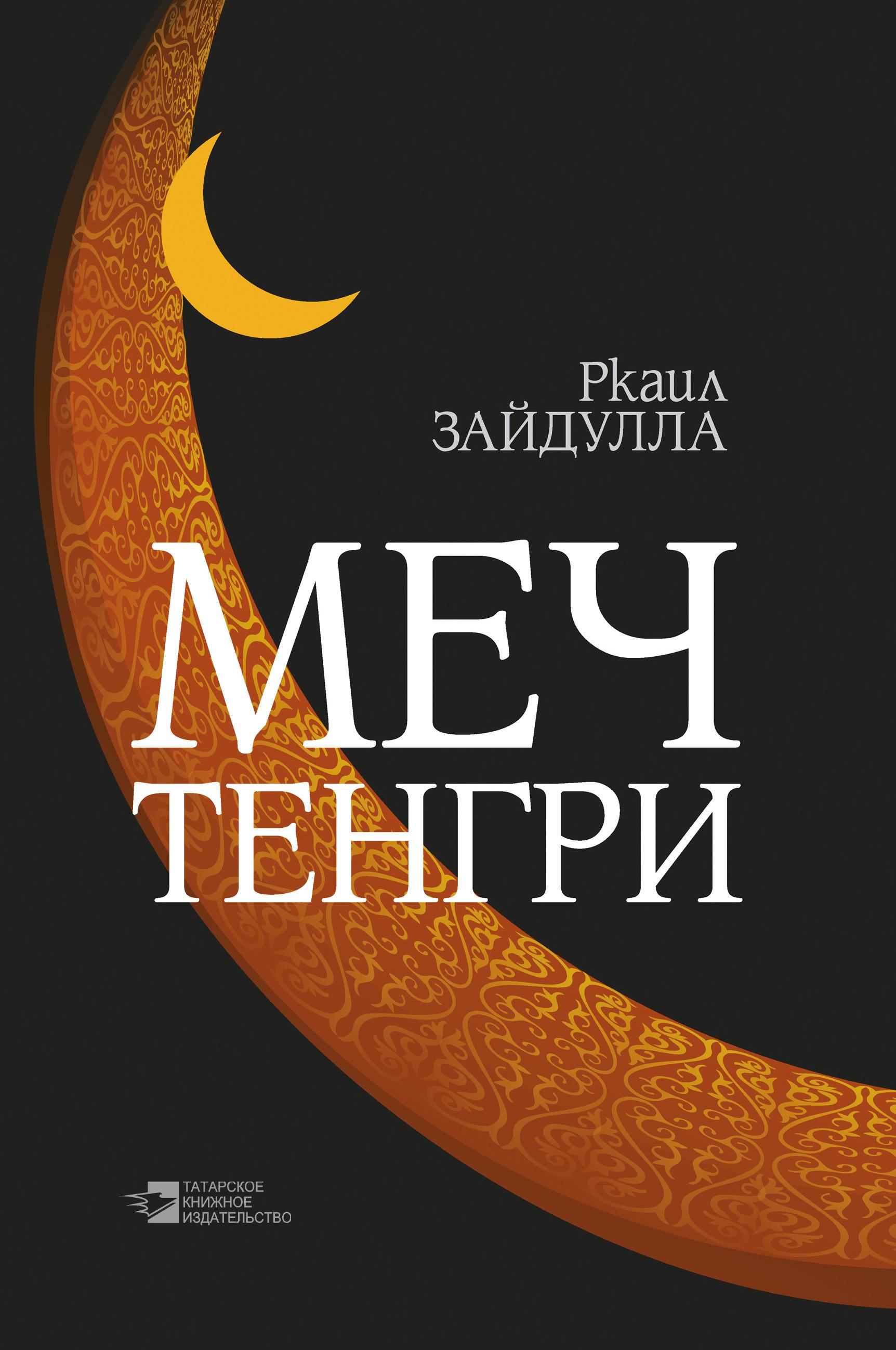цена на Ркаил Зайдулла Меч Тенгри (сборник)