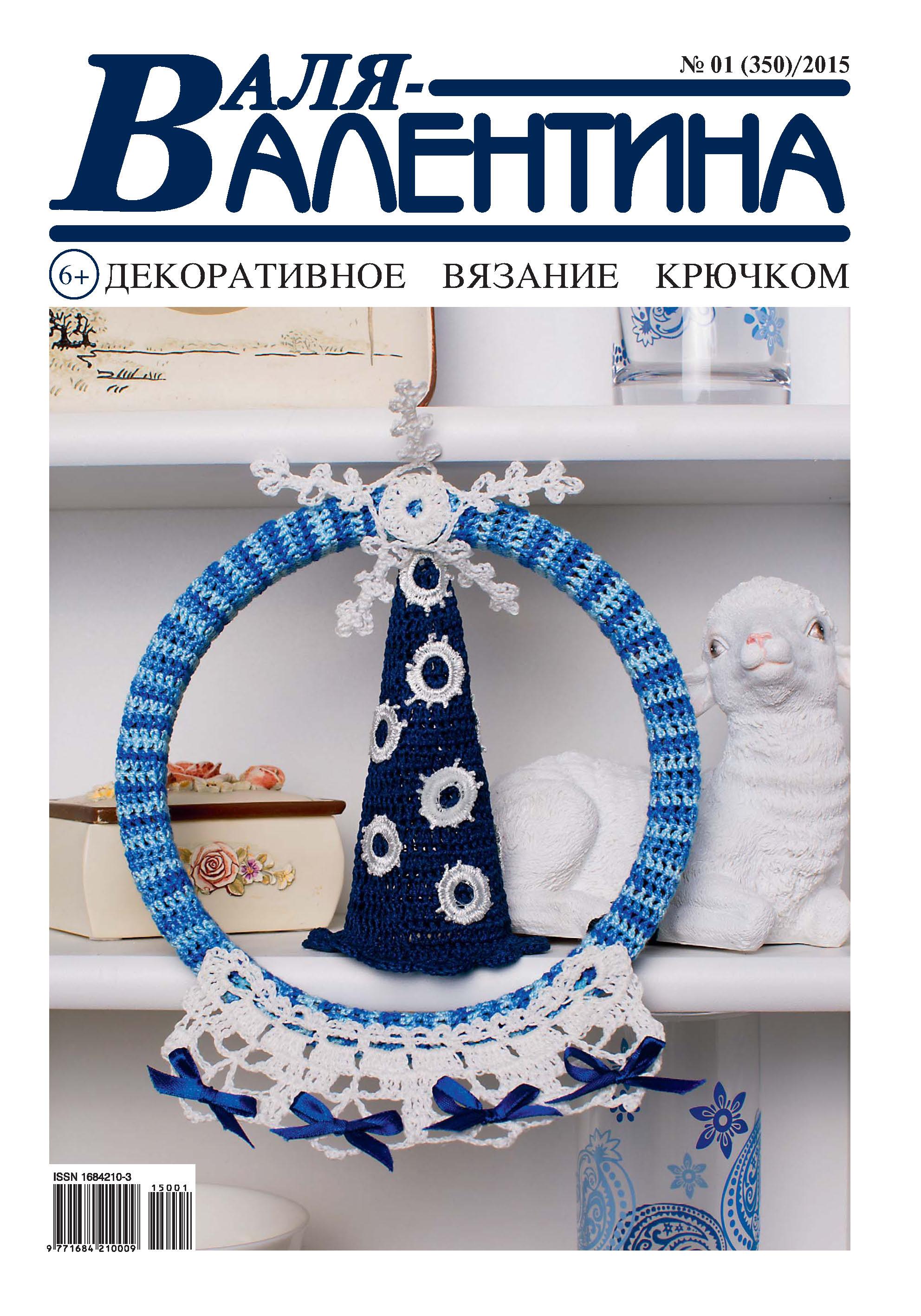 Валя-Валентина. Декоративное вязание крючком. №01/2015