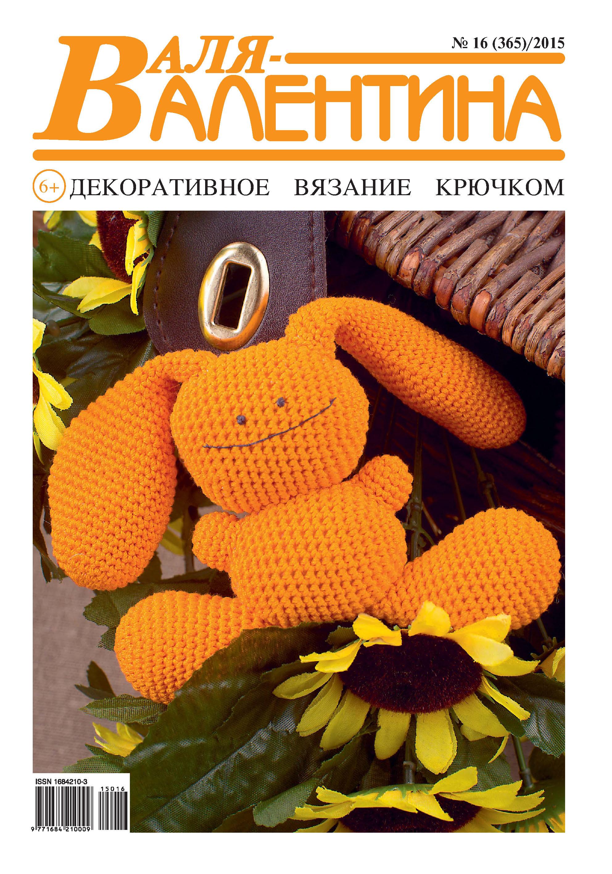 Валя-Валентина. Декоративное вязание крючком. №16/2015_Отсутствует