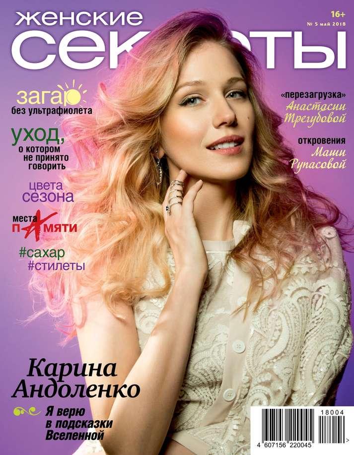 Редакция журнала Женские Секреты Женские Секреты 05-2018