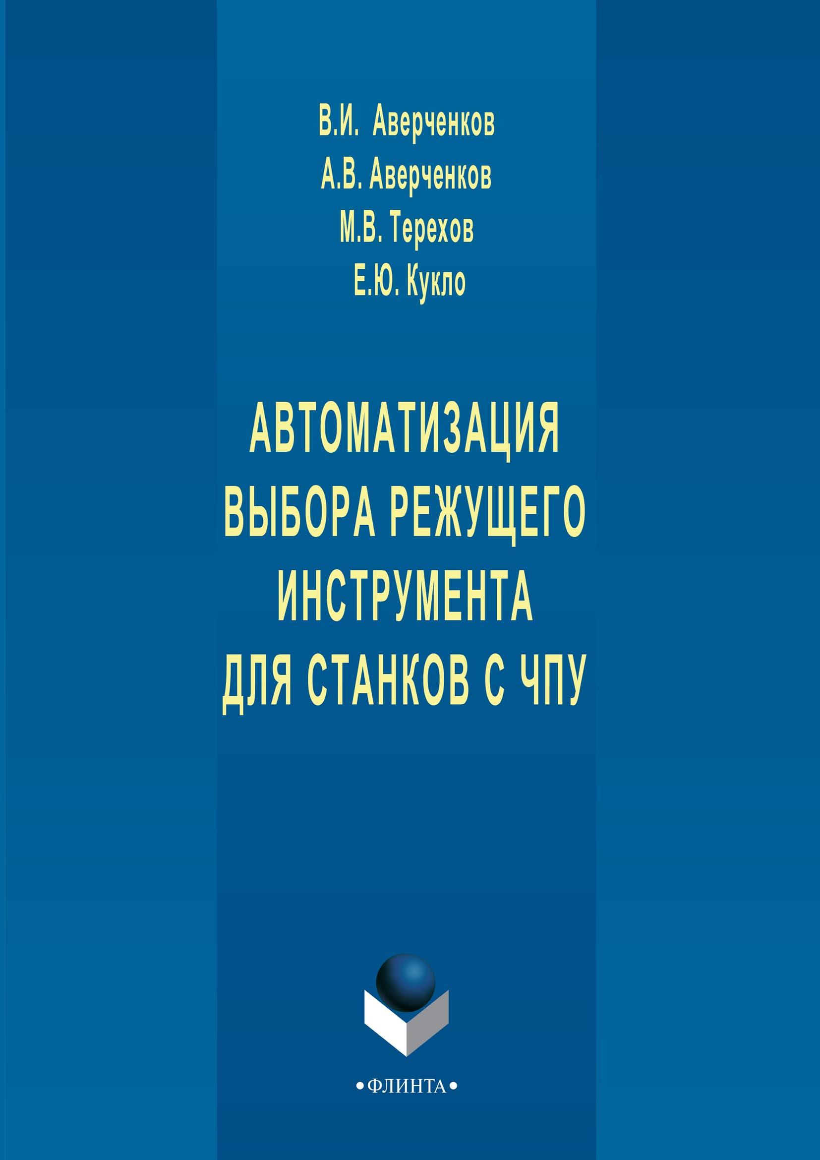 В. И. Аверченков Автоматизация выбора режущего инструмента для станков с ЧПУ