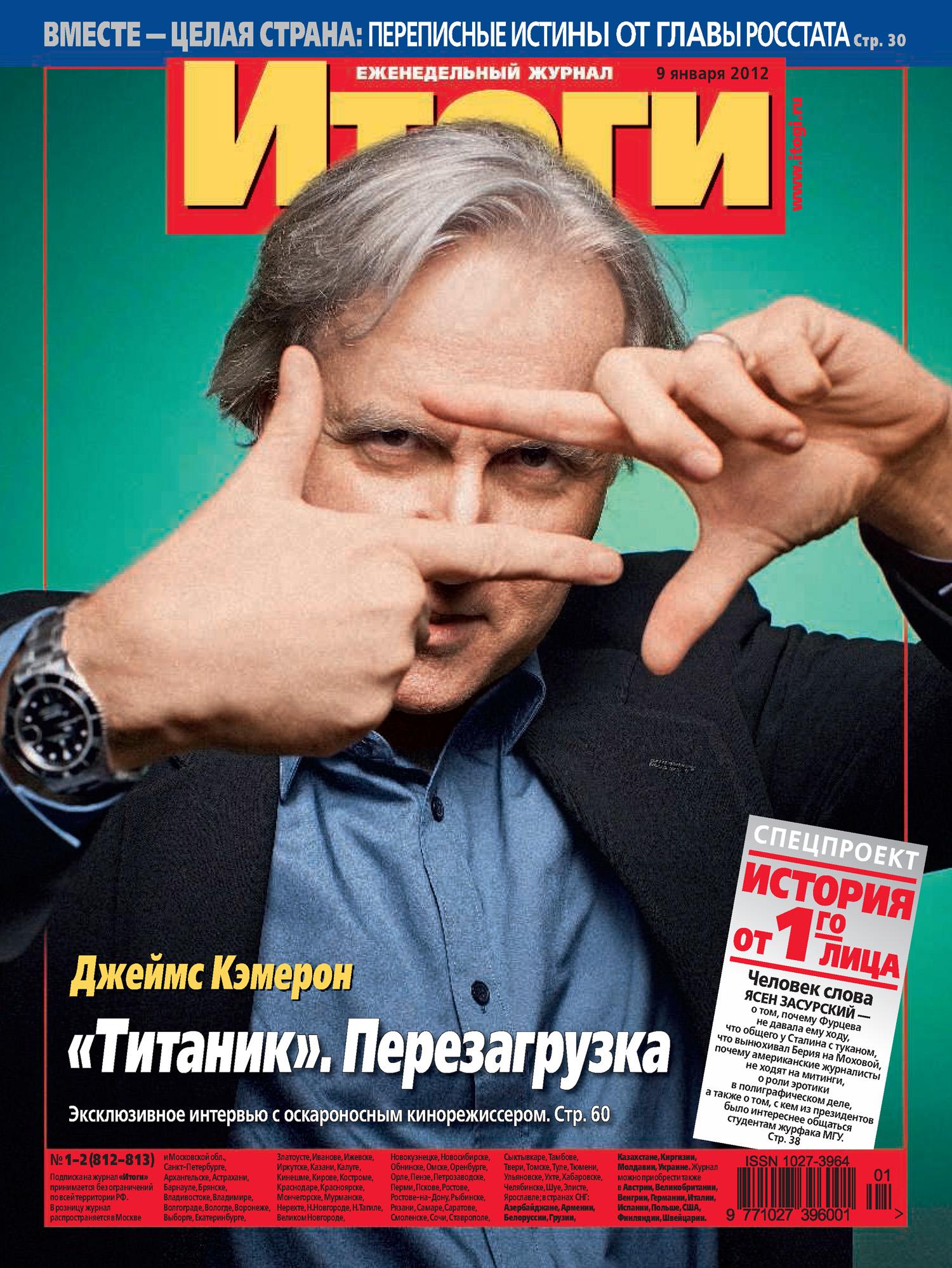 Журнал «Итоги» №1-2 (812-813) 2012