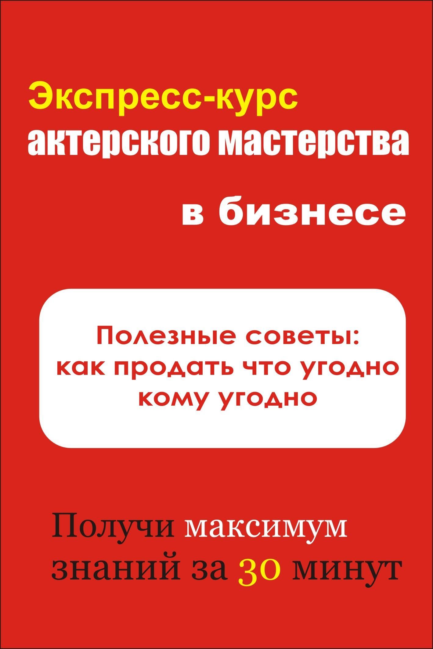 Илья Мельников Полезные советы: как продать что угодно кому угодно вайни н вы авторитетный консультант как убедить в этом окружающих