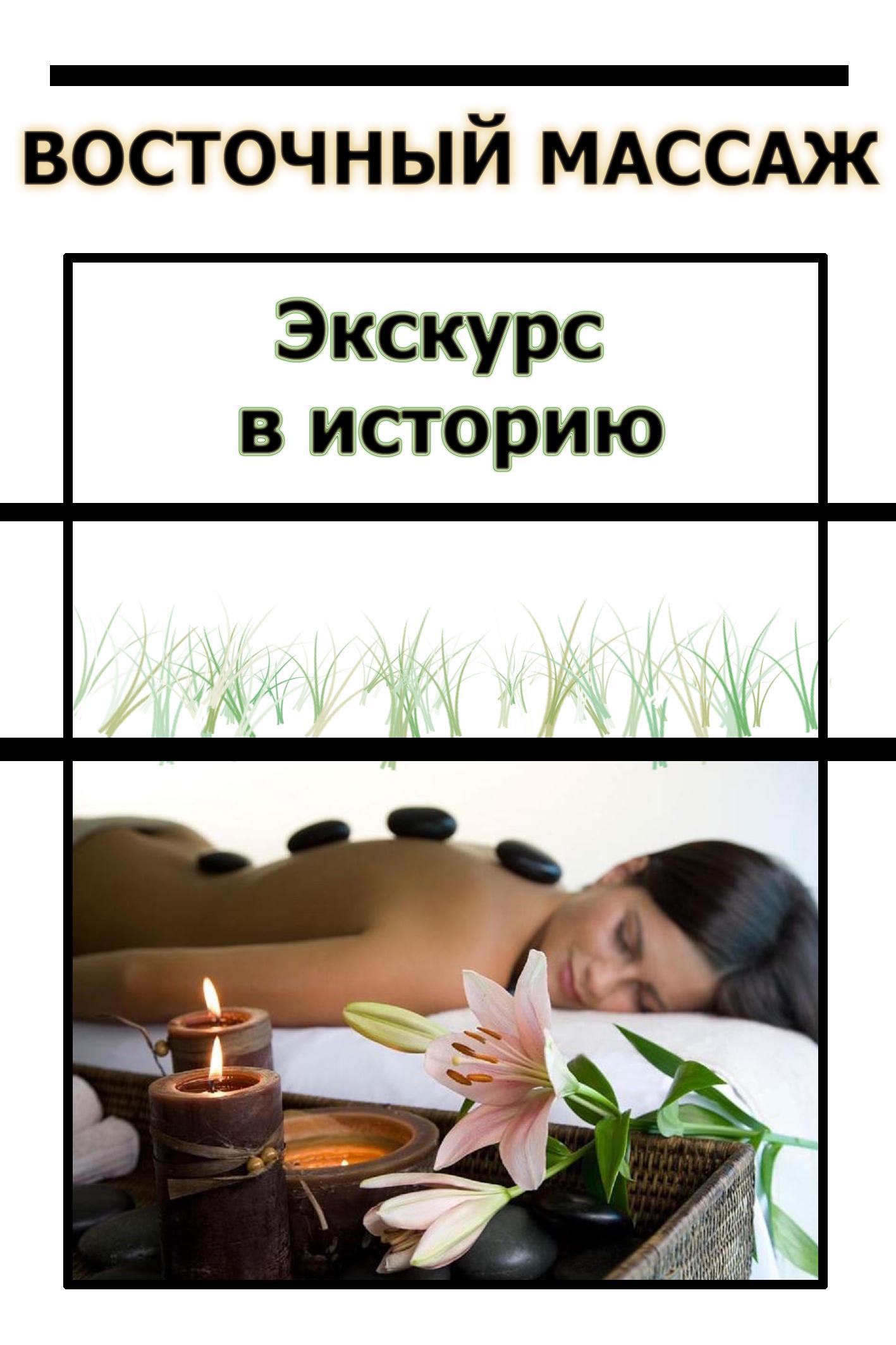 Илья Мельников Восточный массаж. Экскурс в историю феникс восточный целебный массаж лечение спины и позвоночника