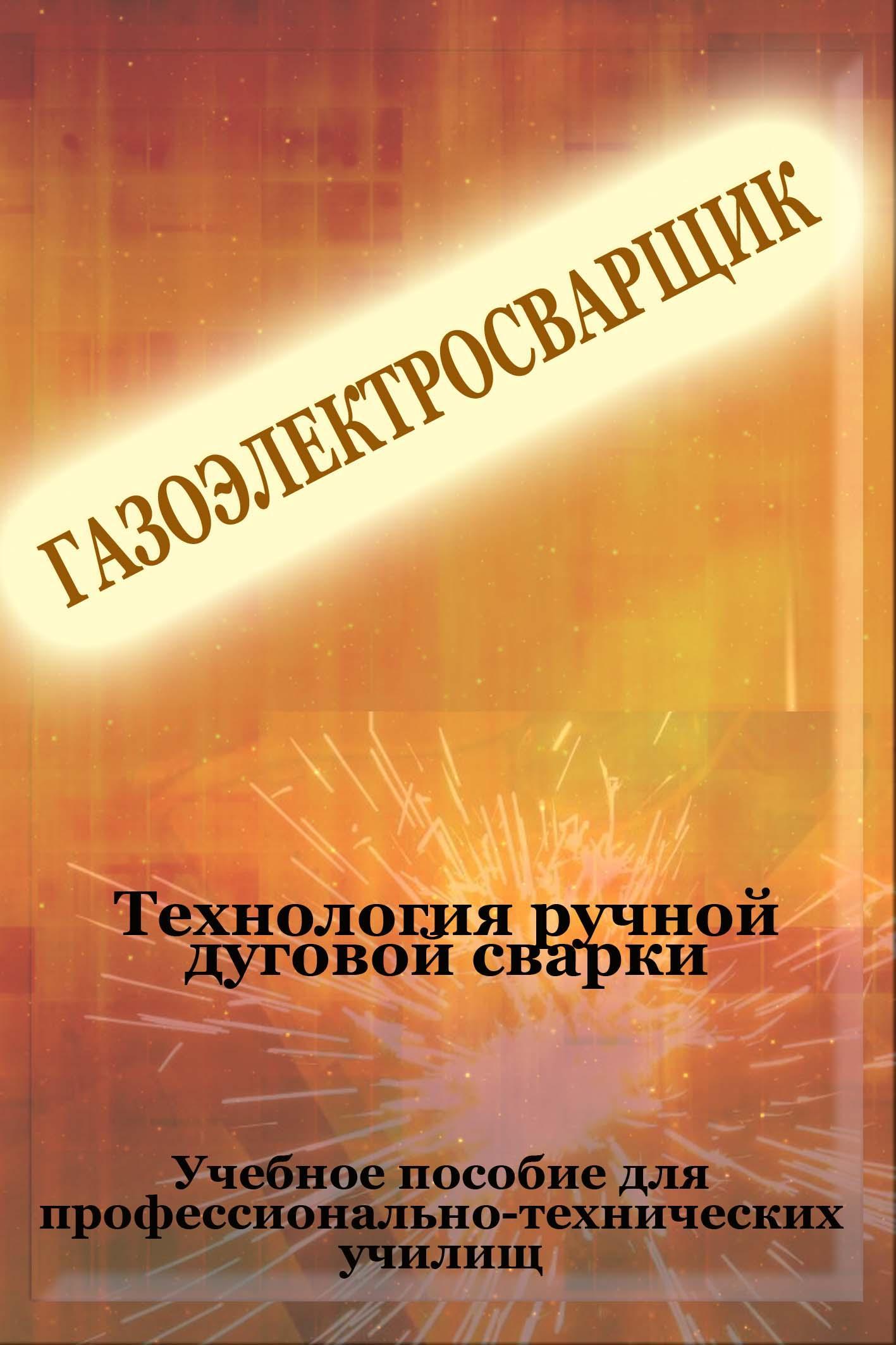 Илья Мельников Технология ручной дуговой сварки машина контактной стыковой сварки foxweld мс 1