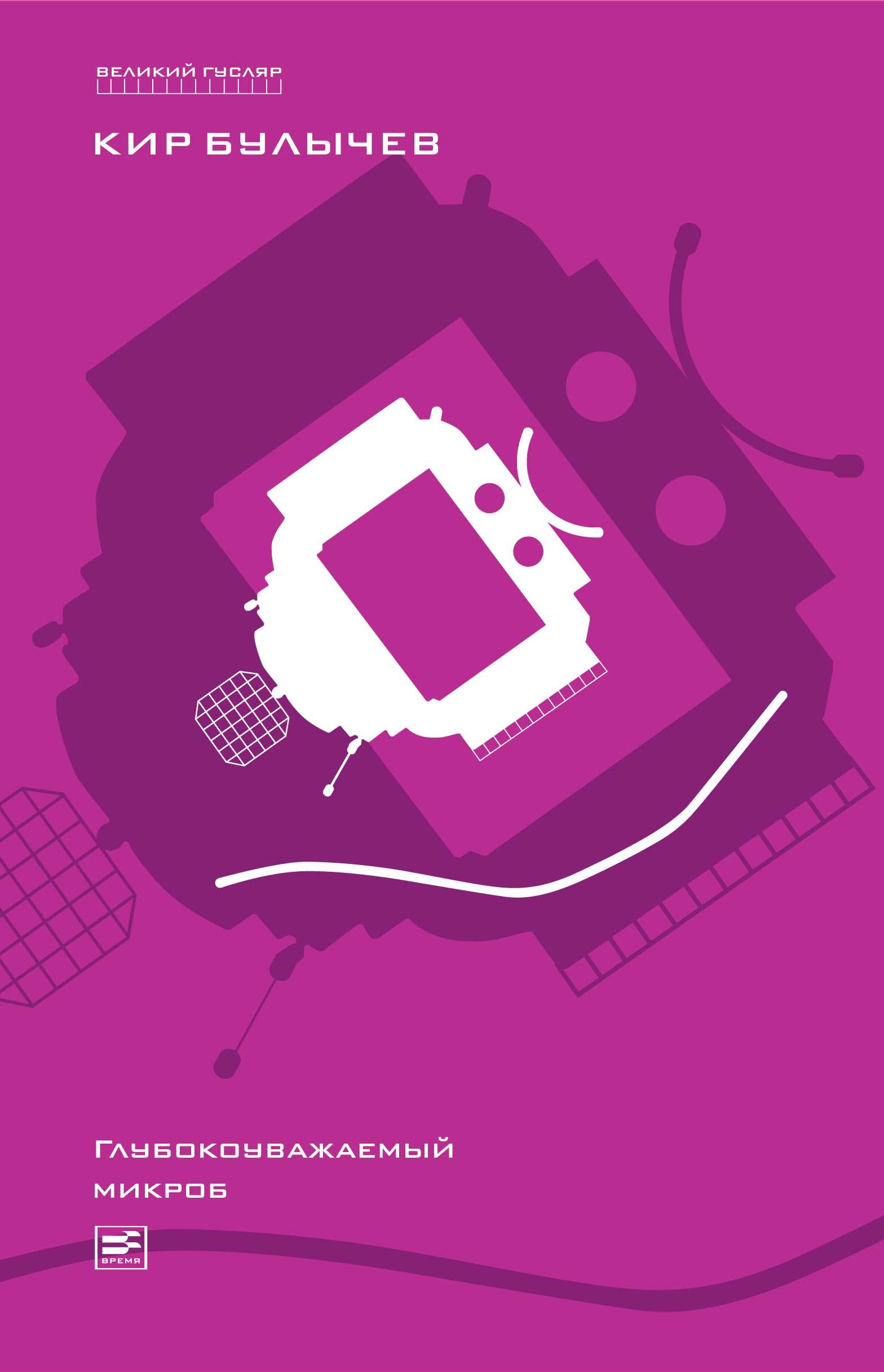 Кир Булычев Глубокоуважаемый микроб (сборник) кир булычев глубокоуважаемый микроб сборник