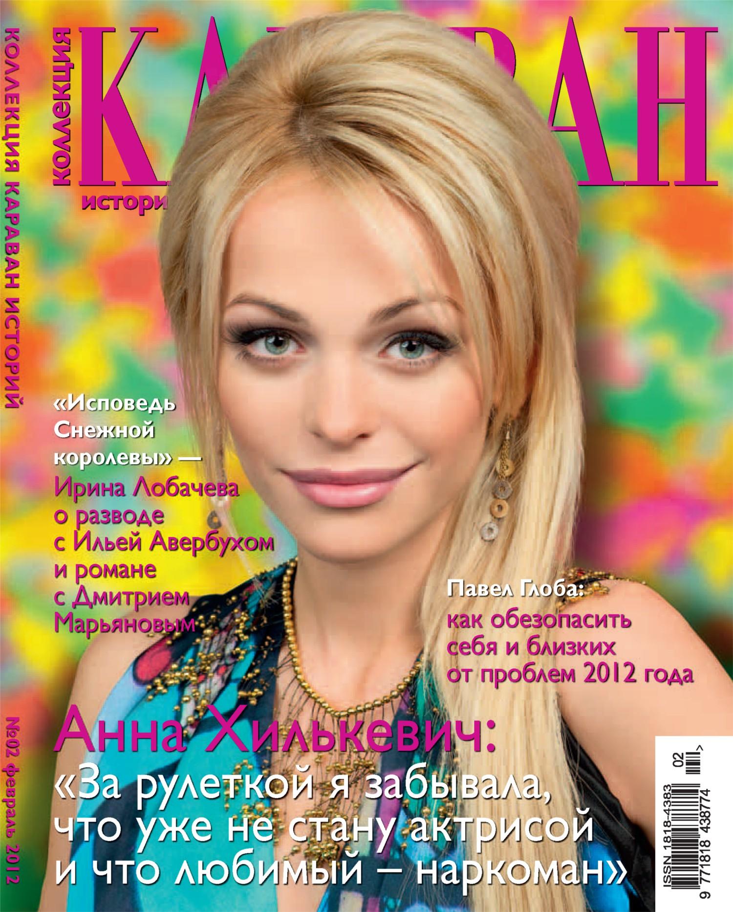 Отсутствует Коллекция Караван историй №02 / февраль 2012 александр вальман караван