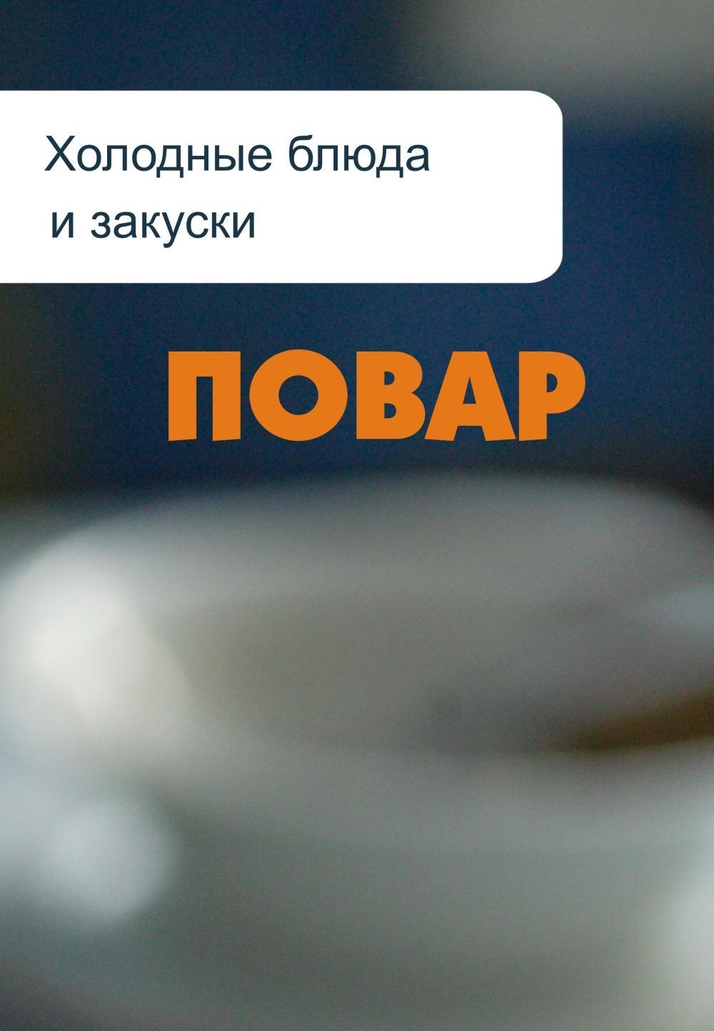 Илья Мельников Холодные блюда и закуски илья мельников оригинальные блюда из овощей и грибов