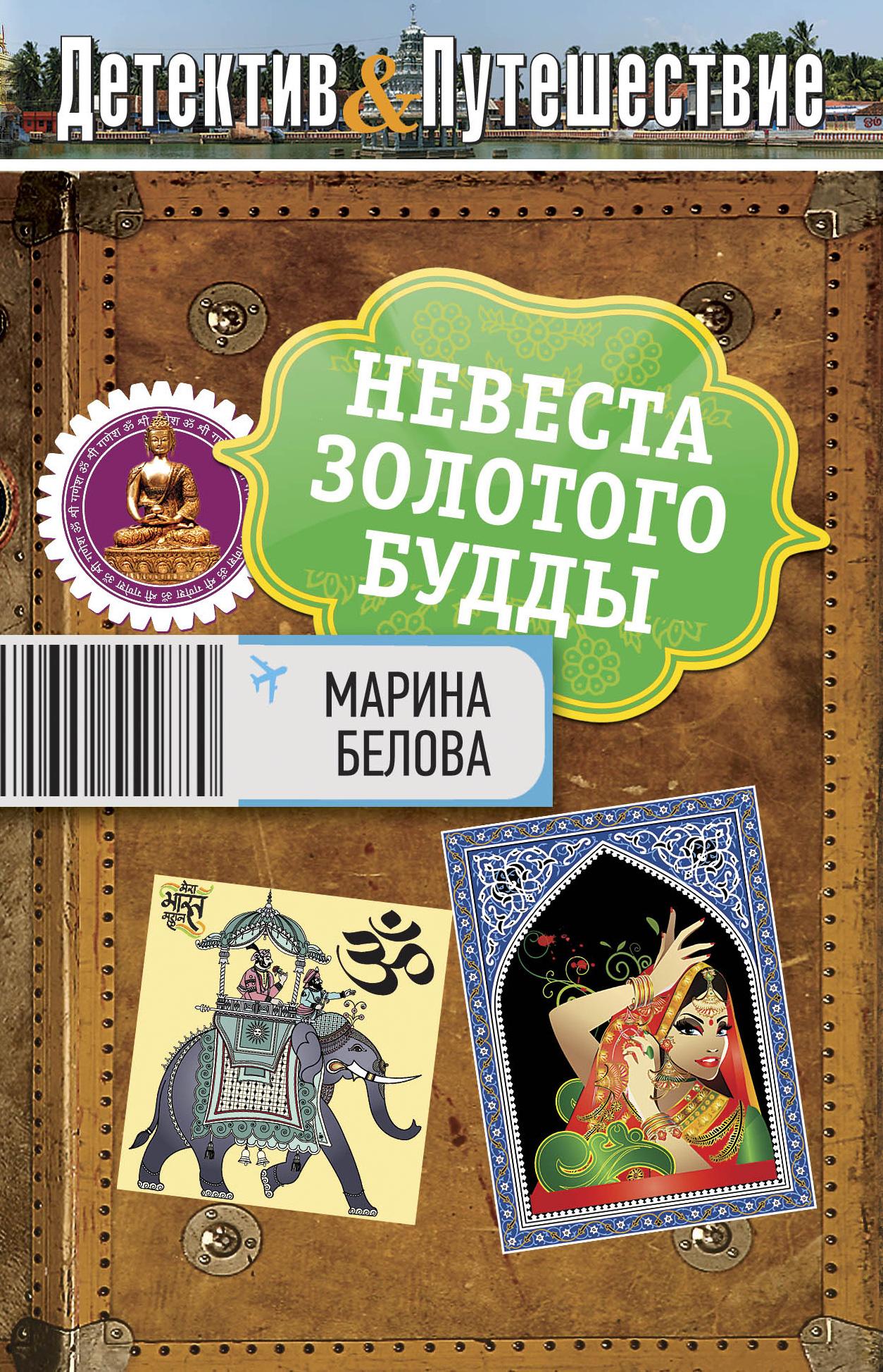 Марина Белова Невеста Золотого будды марина белова золото ночного будапешта