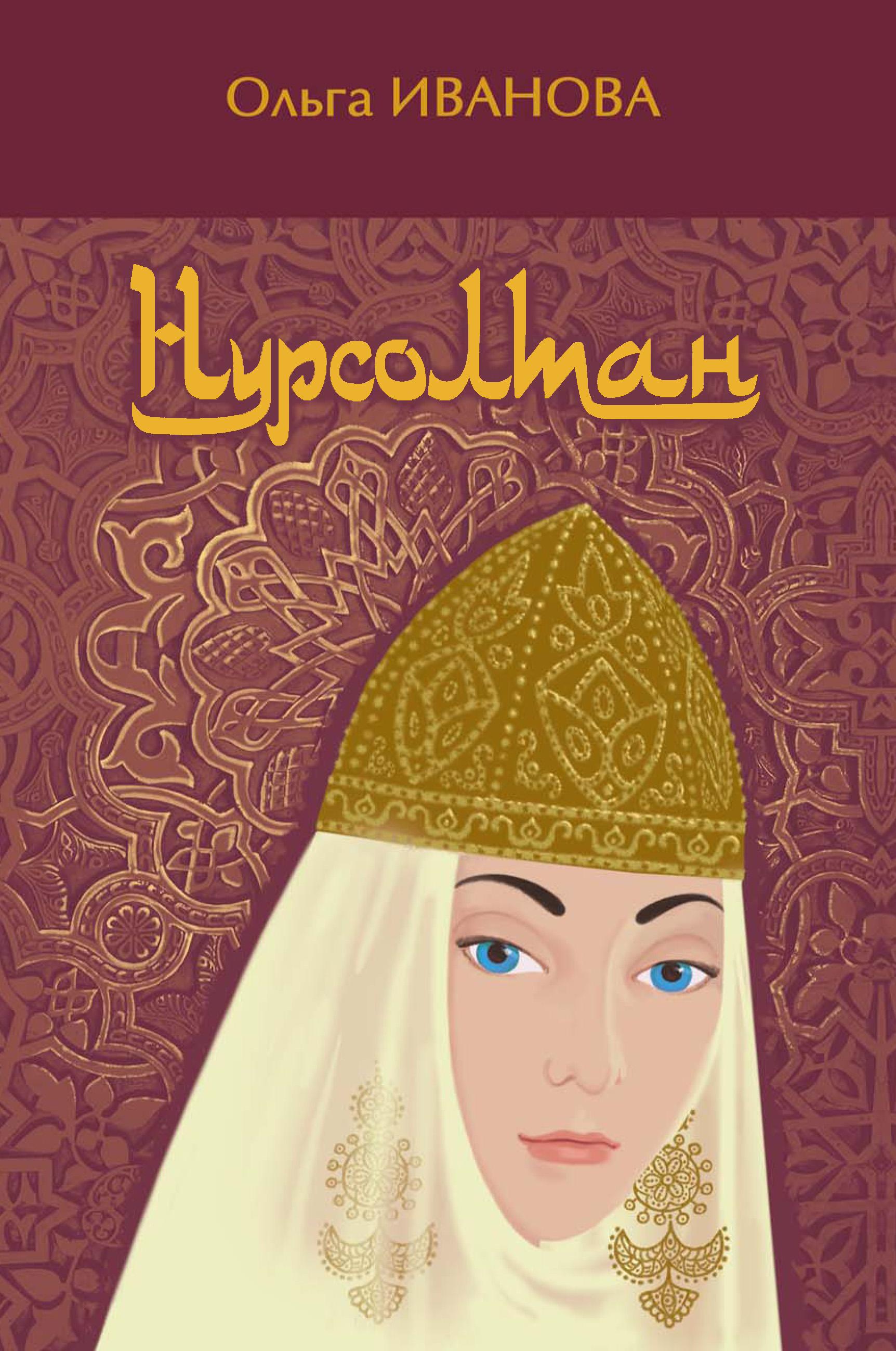 Ольга Иванова Нурсолтан женщины у власти легендарные личности творившие историю