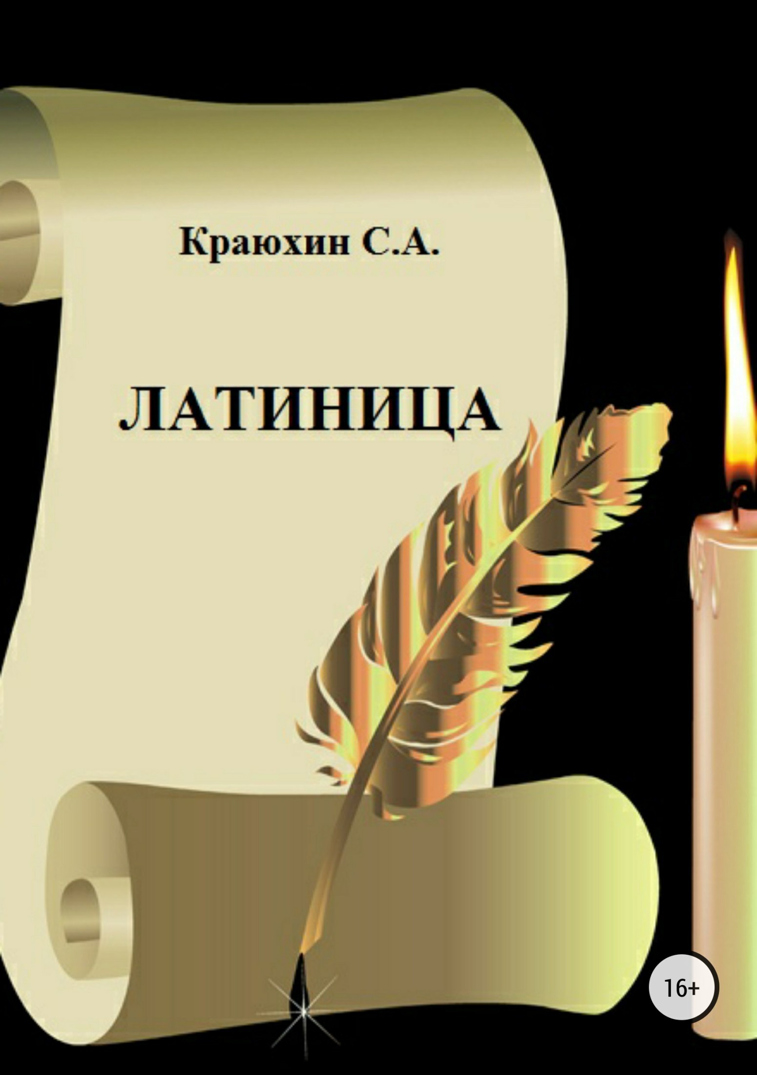 Сергей Александрович Краюхин Латиница сергей александрович краюхин крайняя поэзия