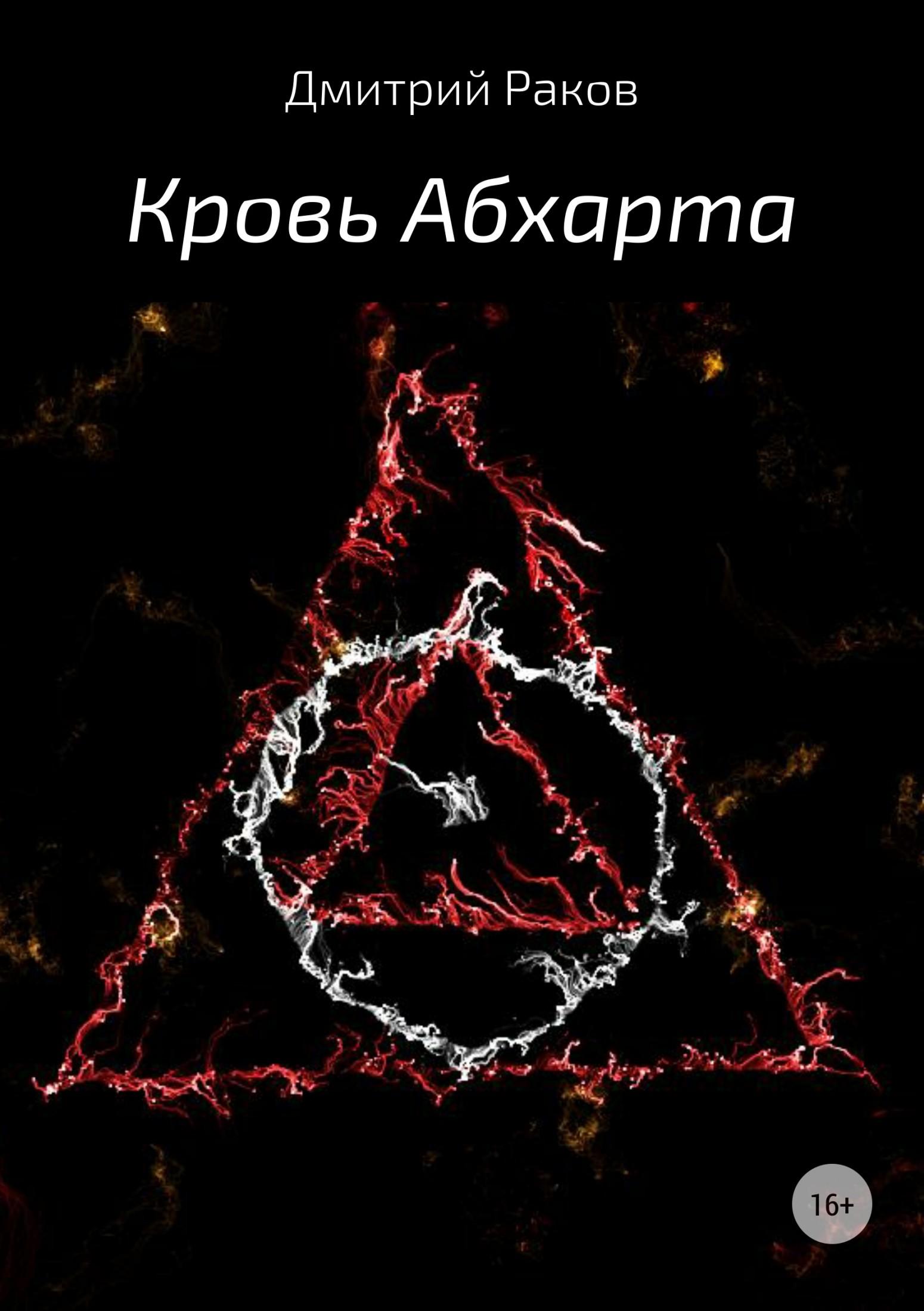 Дмитрий Александрович Раков Кровь Абхарта дмитрий александрович раков увидев свет