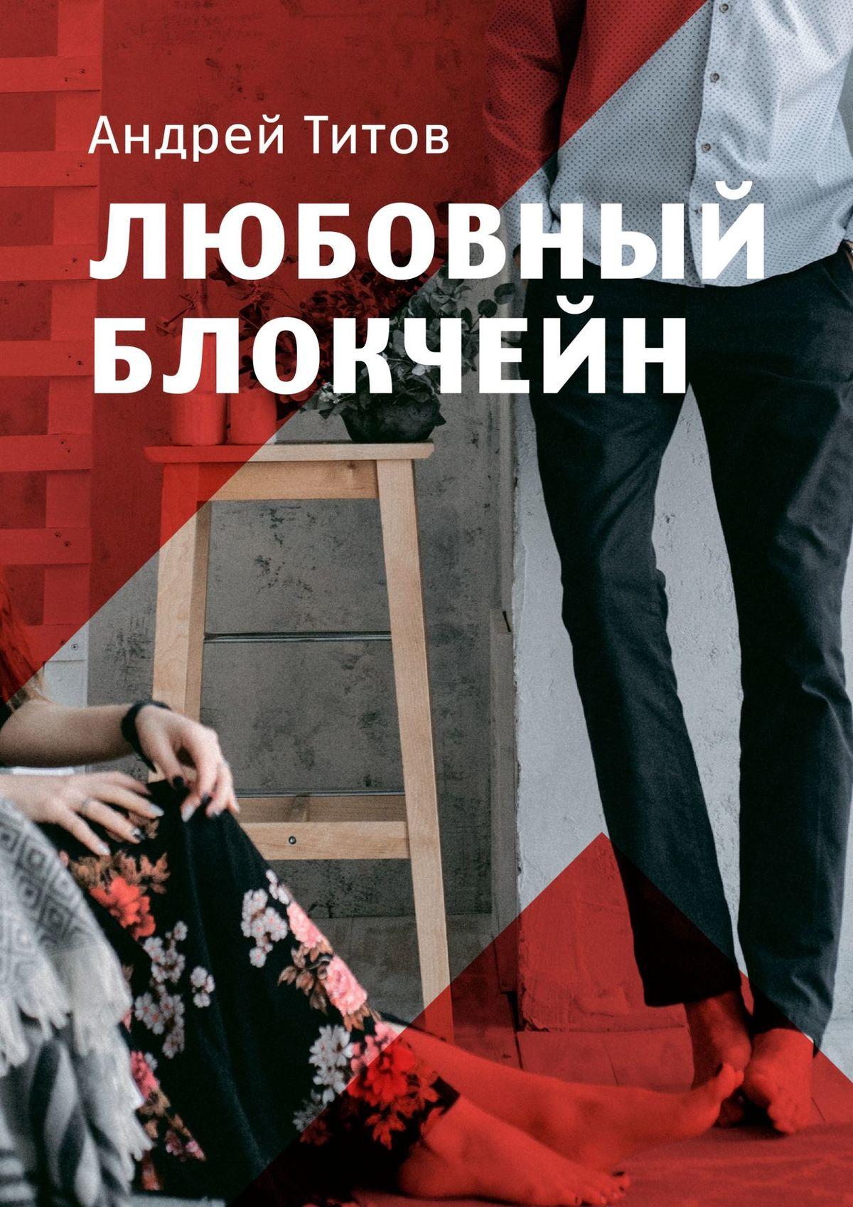 Андрей Титов Любовный блокчейн борис александрович титов горький привкус любви
