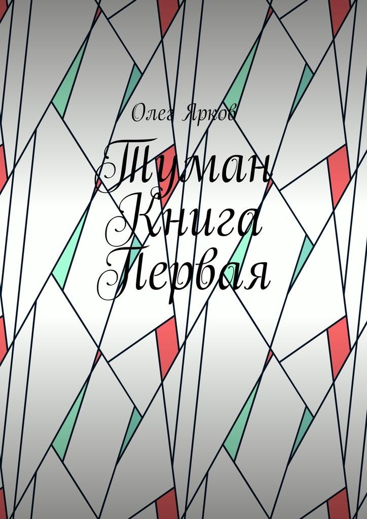 Олег Иванович Ярков Туман. Книга первая