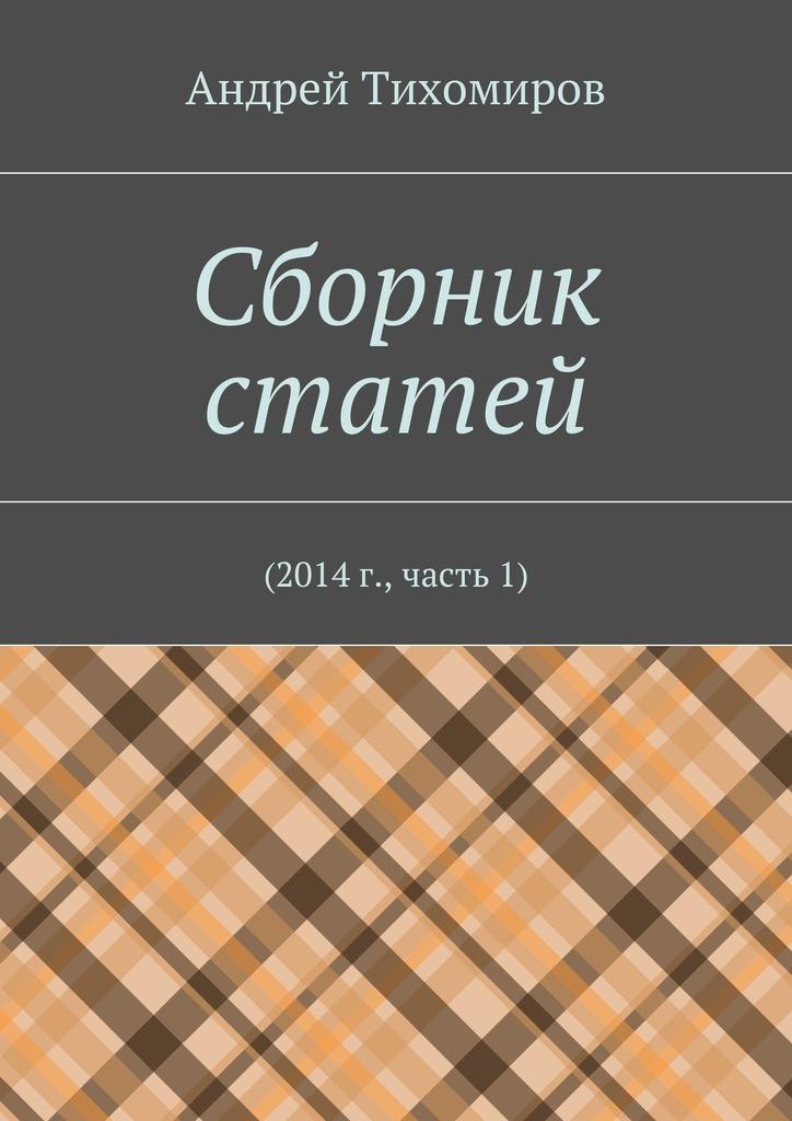 Андрей Тихомиров Сборник статей. 2014г., часть1 цена