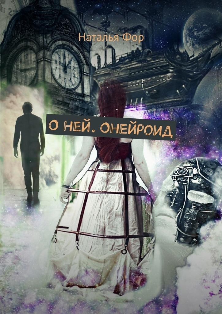 Наталья Фор Оней. Онейроид цена 2017