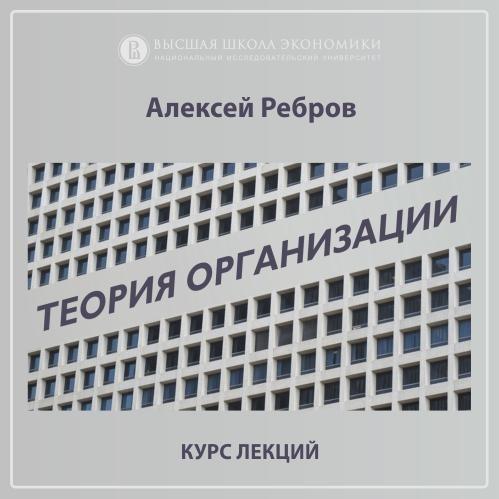 Алексей Ребров 4.3. Модель Портера алексей ребров 4 4 модель майлза и сноу