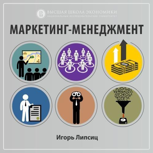 Игорь Липсиц 9.3. Параметры потребительской ценности игорь липсиц 5 3 маркетинговые источники стоимости