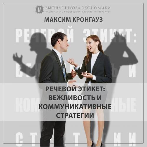 Максим Кронгауз 1.2 Речевой этикет: что, зачем и как? т г михальчук русский речевой этикет практикум