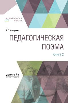 Антон Макаренко Педагогическая поэма в 2 кн. Книга 2 цены