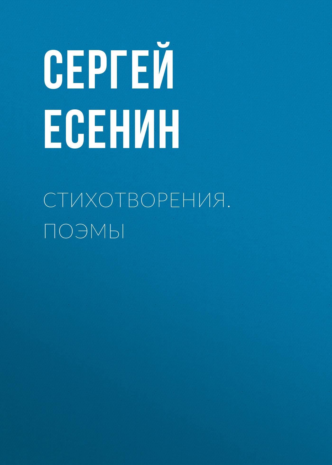 Сергей Есенин Стихотворения. Поэмы цена 2017