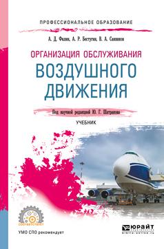Валерий Александрович Санников Организация обслуживания воздушного движения. Учебник для СПО
