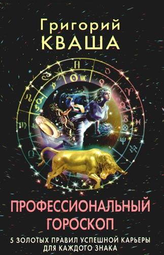 Григорий Кваша Профессиональный гороскоп.5золотых правил успешной карьеры для каждого знака тарифный план