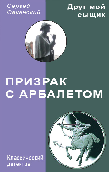 Фото - Сергей Саканский Призрак с арбалетом видеокамера