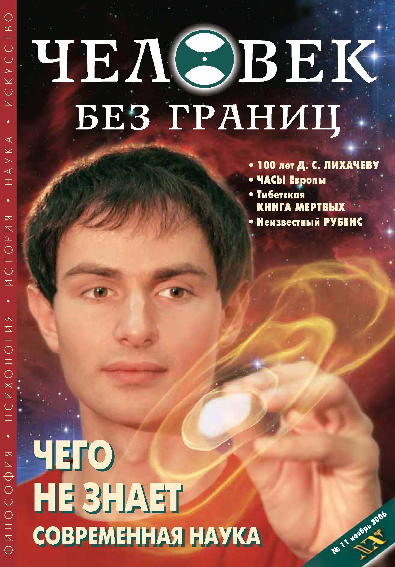 Отсутствует Журнал «Человек без границ» №11 (12) 2006