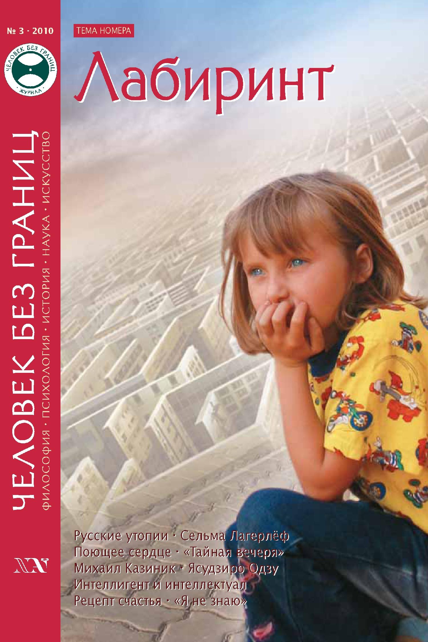 Отсутствует Журнал «Человек без границ» №3 (52) 2010 отсутствует журнал человек без границ 3 04 2006