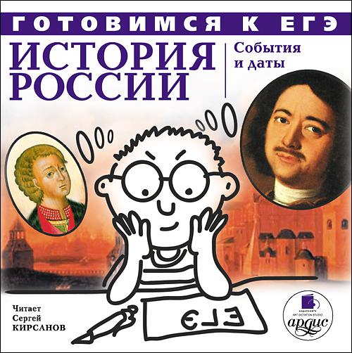 История России: События и даты