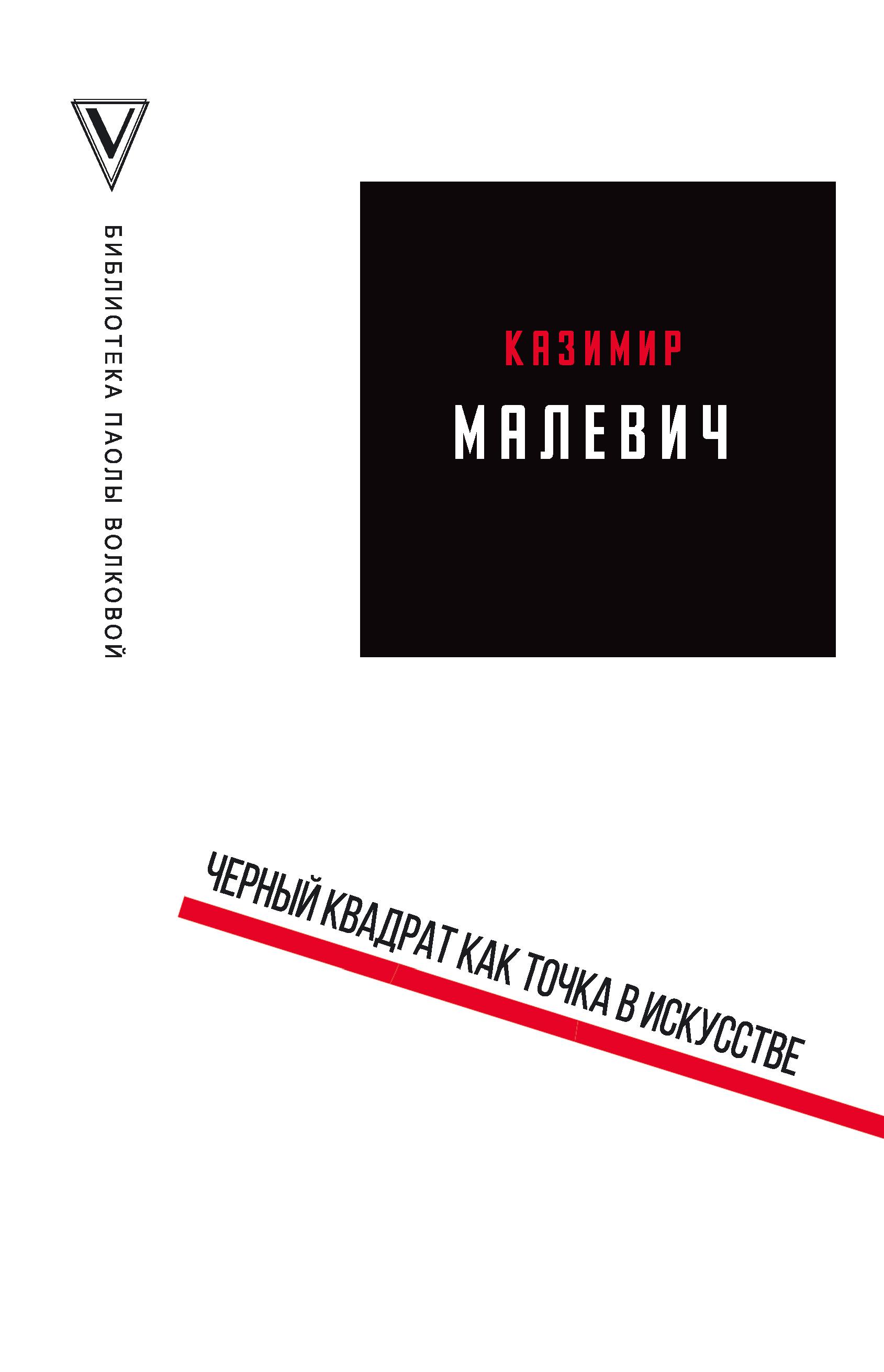 Казимир Малевич Черный квадрат как точка в искусстве (сборник) малевич к с черный квадрат