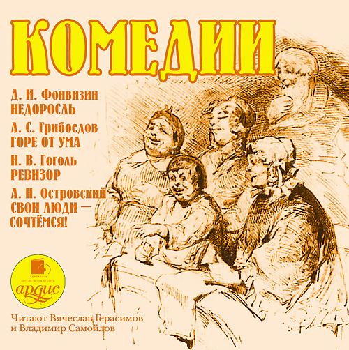 Николай Гоголь Комедии фонвизин д грибоедов а гоголь н недоросль горе от ума ревизор комедии