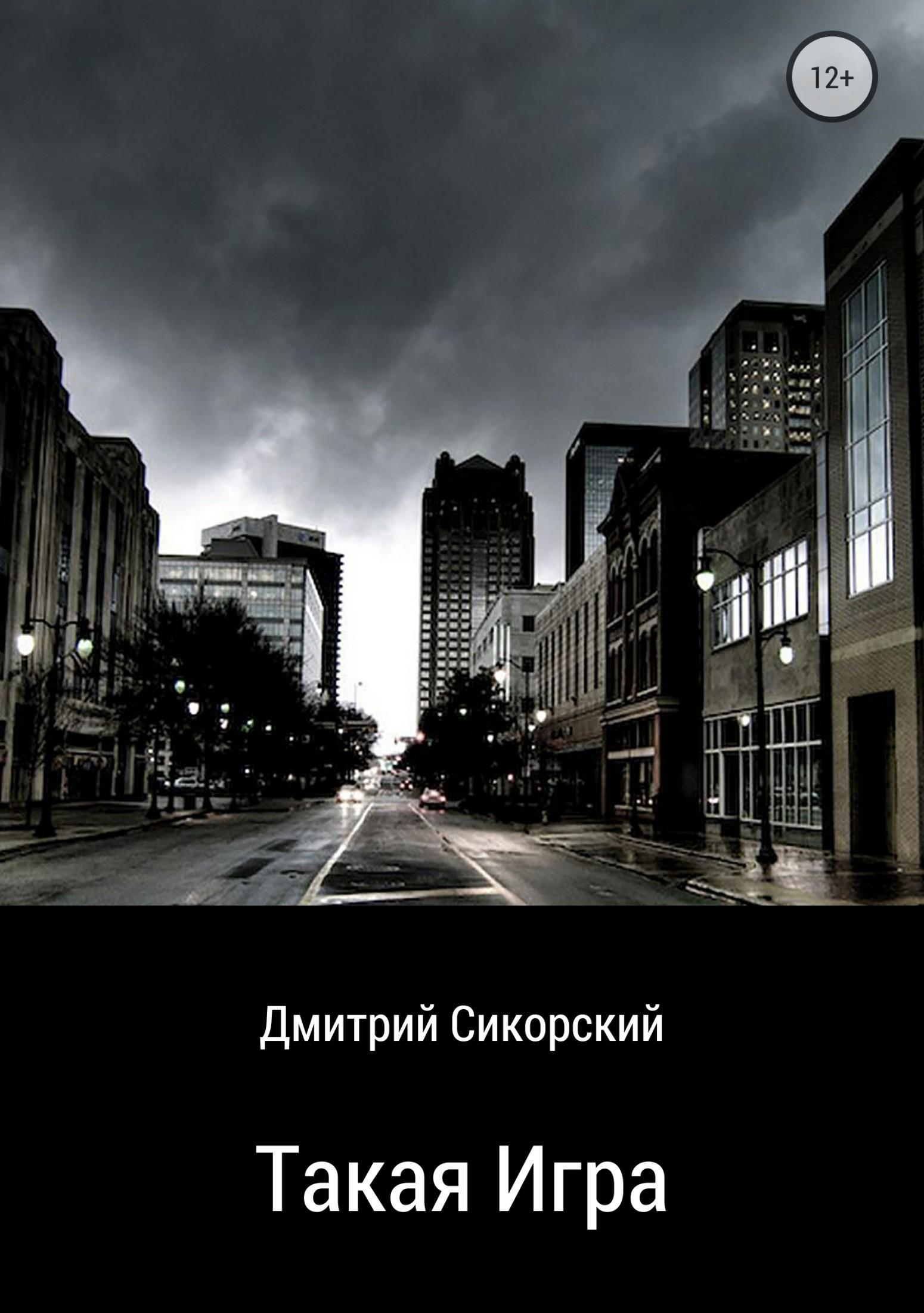 Такая игра_Дмитрий Сикорский