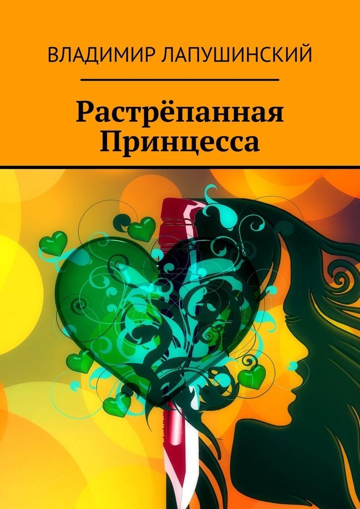Владимир Лапушинский Растрёпанная Принцесса владимир шахиджанян мне интересны все люди