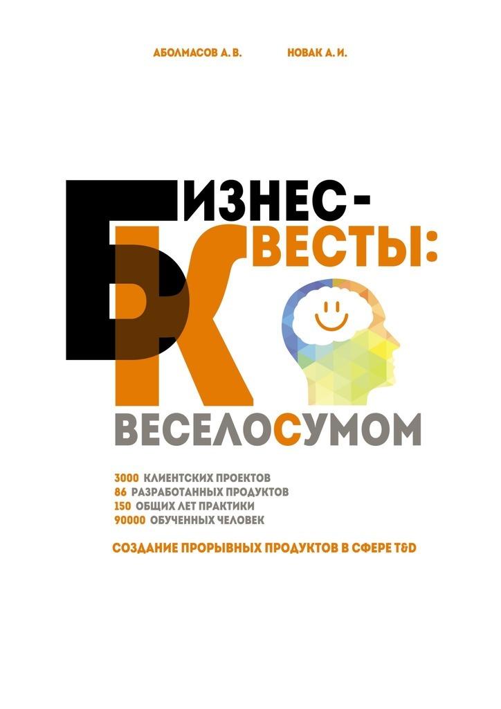 Бизнес-квесты: веселосумом. Создание прорывных продуктов в сфере T&D_Алексей Аболмасов