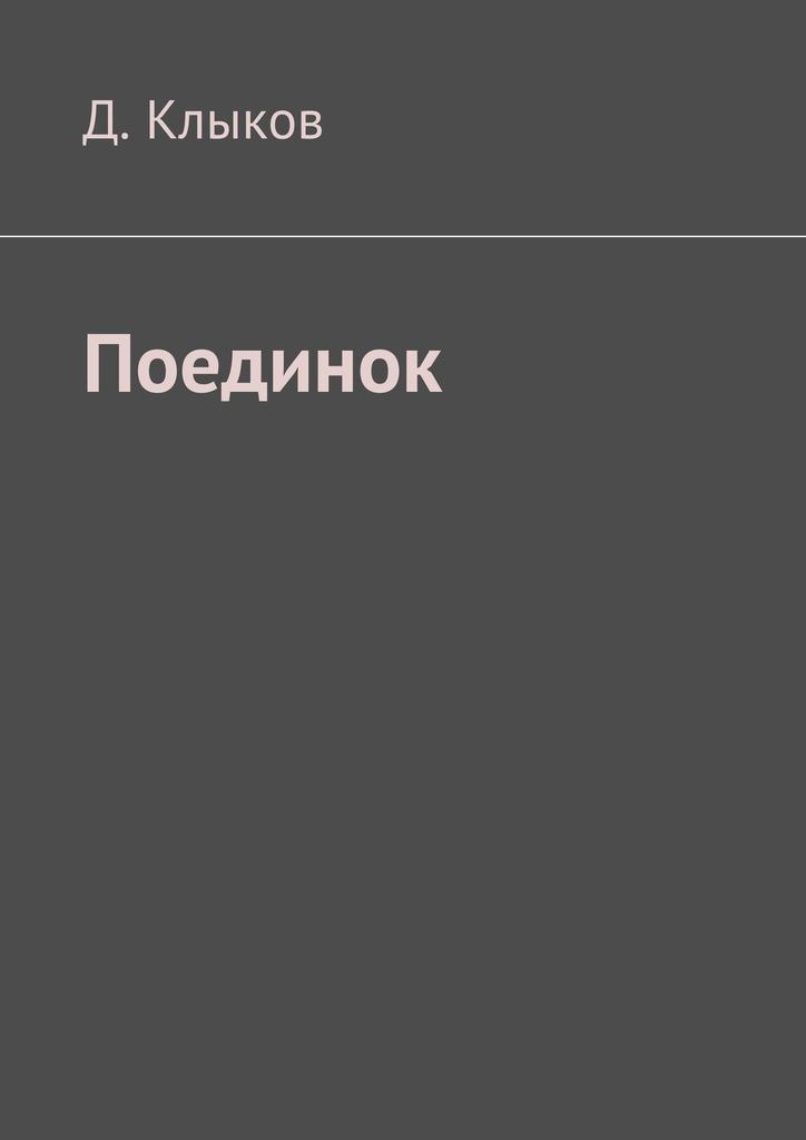 Д. Клыков Поединок татиана северинова кому то