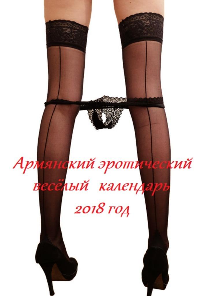 Армянский эротический весёлый календарь. 2018 год