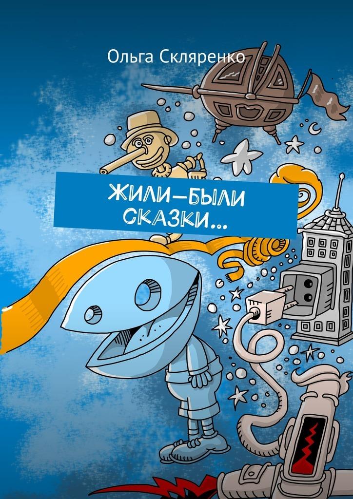 Ольга Скляренко Жили-были сказки… цена 2017