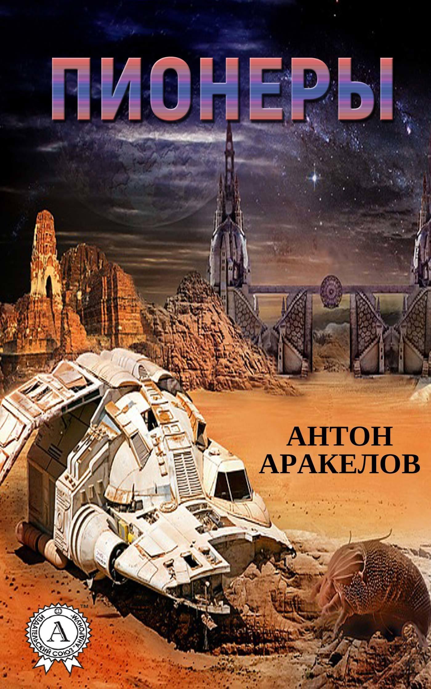 Пионеры_Антон Аракелов
