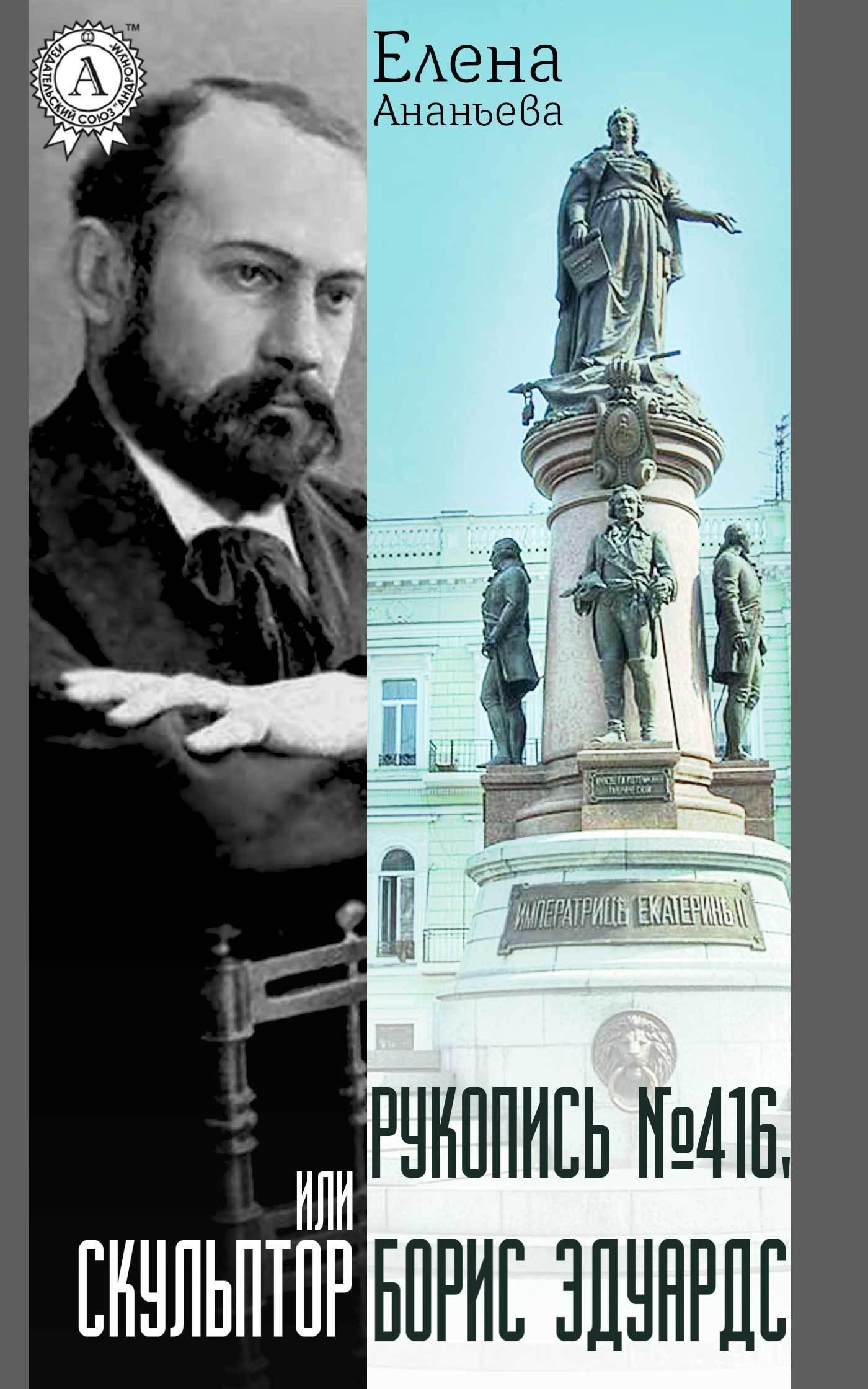 Елена Ананьева Рукопись № 416, или Скульптор Борис Эдуардс цены онлайн
