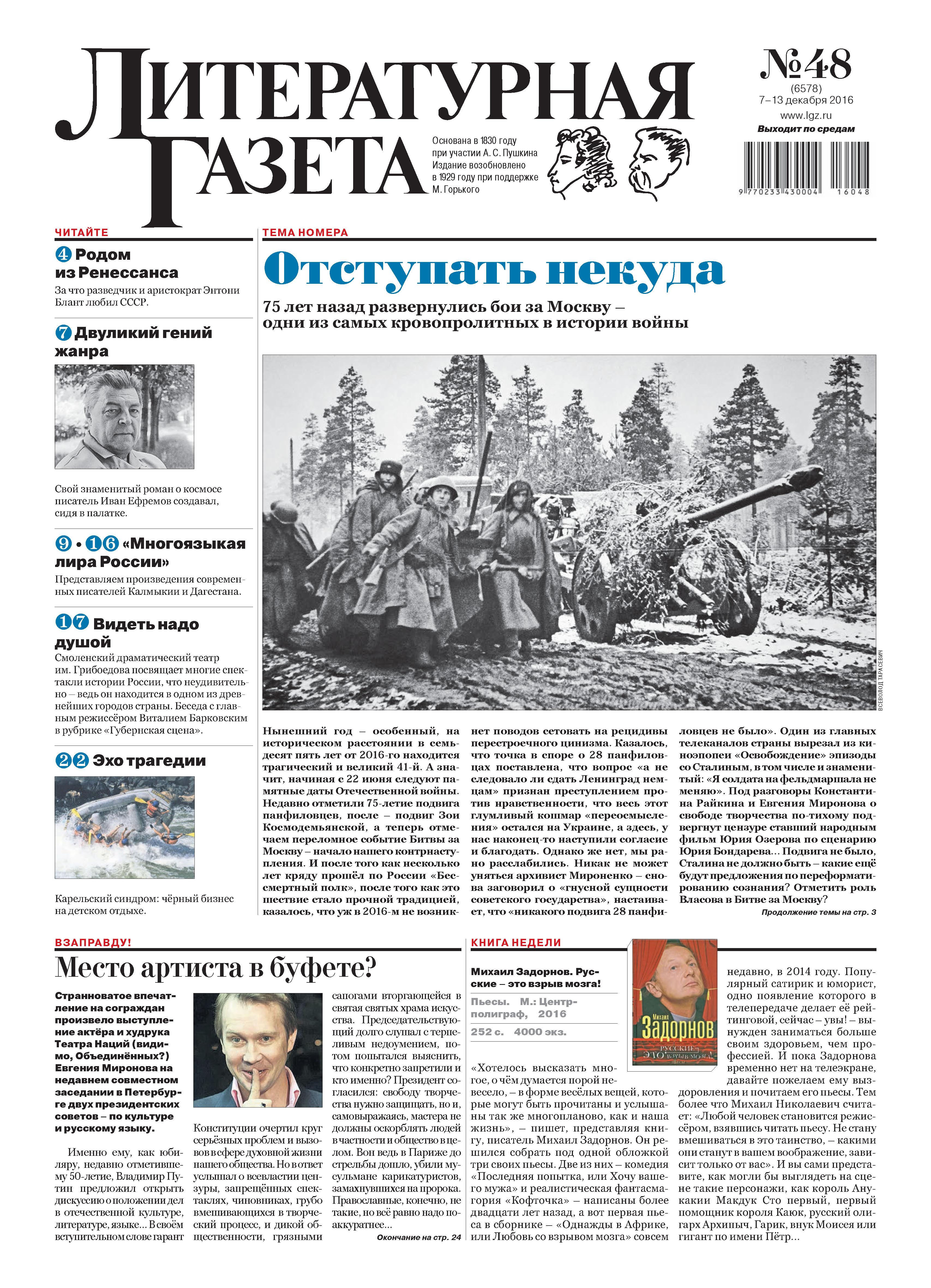 Отсутствует Литературная газета №48 (6578) 2016