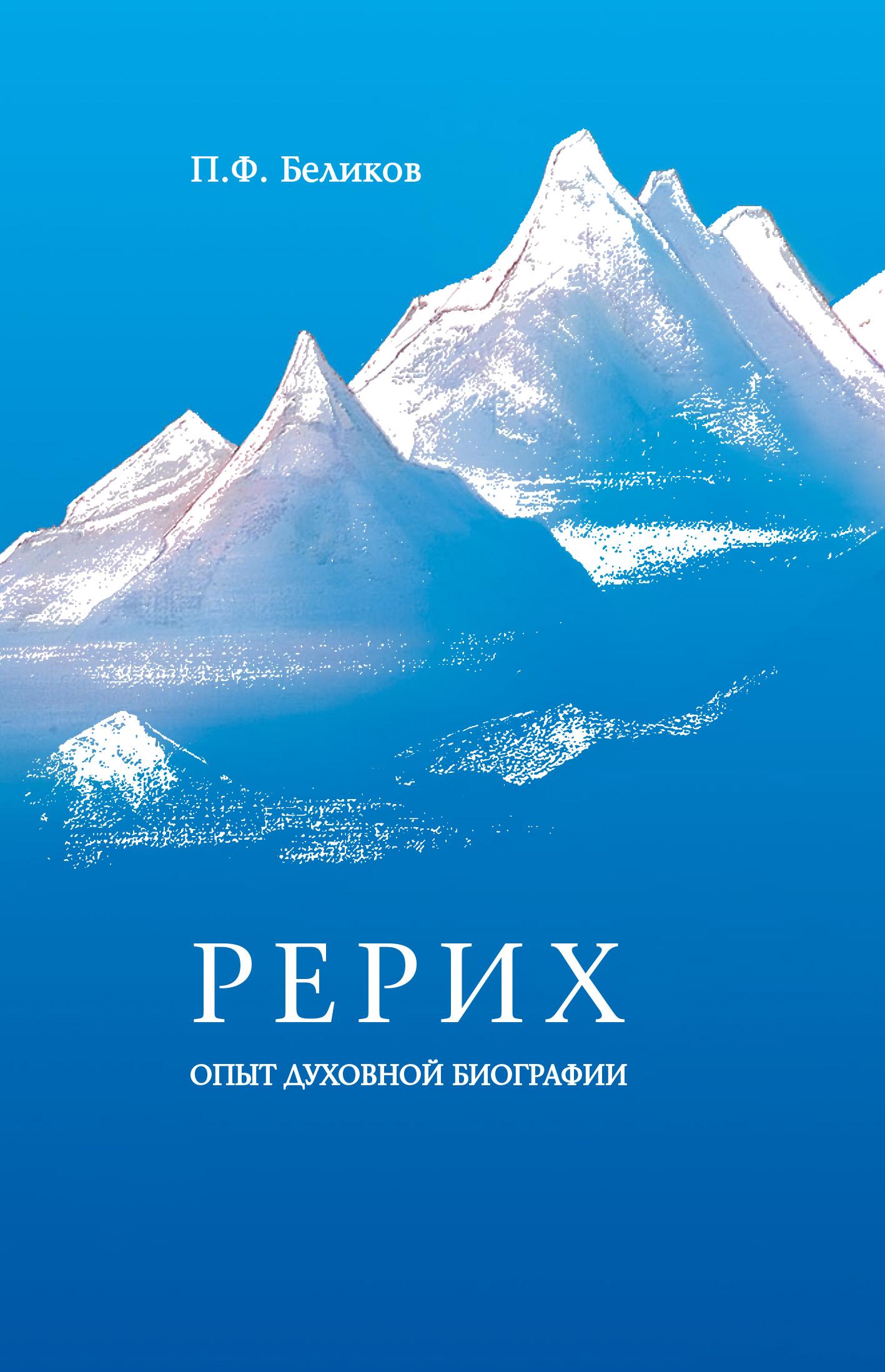 П. Ф. Беликов Рерих: опыт духовной биографии
