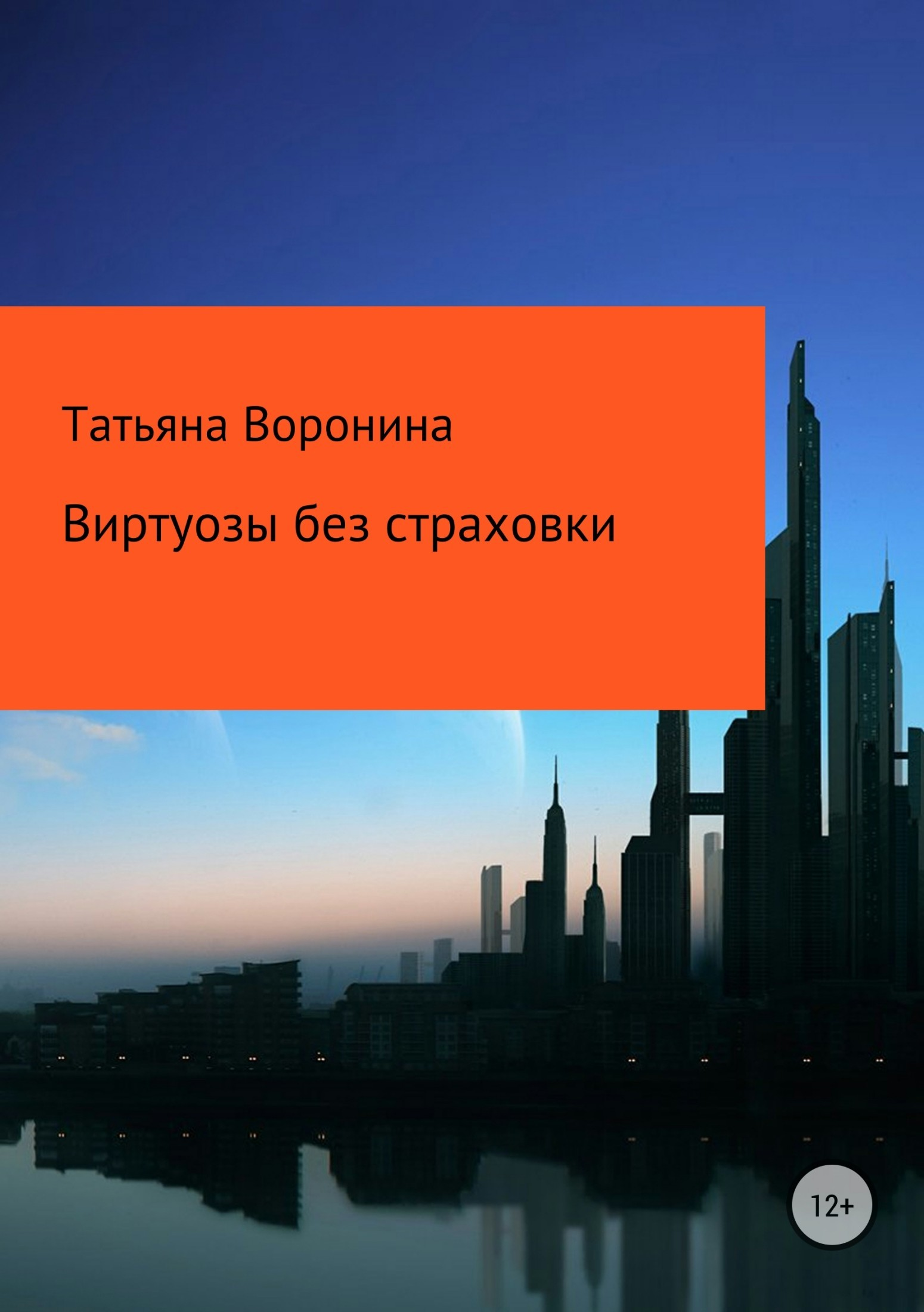 Виртуозы без страховки_Татьяна Анатольевна Воронина